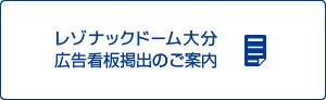 昭和電工ドーム大分常設看板のご案内