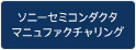 ソニ―セミコンダクタマニュファクチャリング