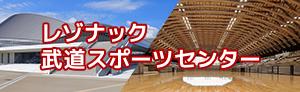 昭和電工武道スポーツセンター公式サイト