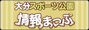 大分スポーツ公園情報まっぷ
