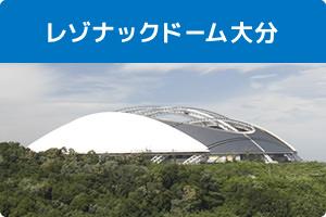 昭和電工ドーム大分